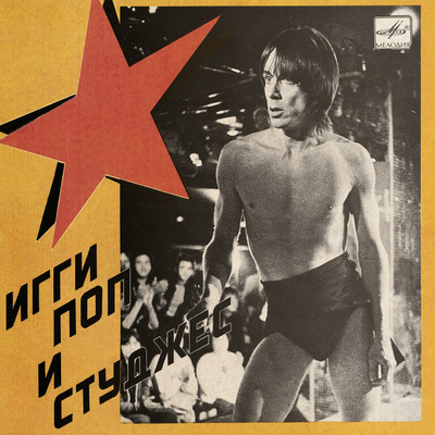 Iggy Pop & the Stooges - Russia Melodia